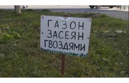 Водителей Златоуста напугала табличка о гвоздях на газоне