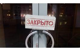 В Златоусте закрыли еще два магазина за нарушение коронавирусных ограничений