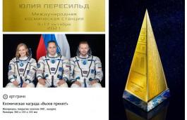 Мастера из Златоуста создали золотые ракеты для членов «киноэкипажа» Пересильд и Шипенко